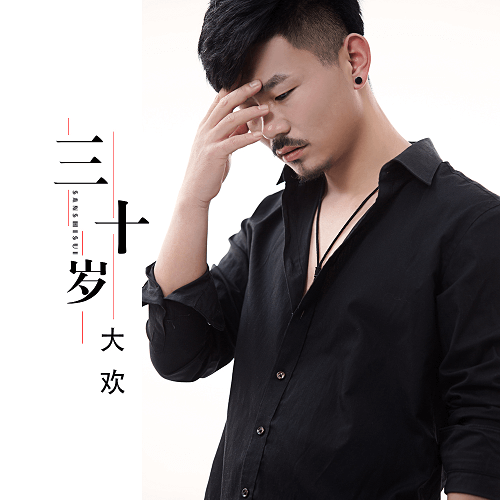 San Shi Sui 三十岁 Thirty Years Old Lyrics 歌詞 With Pinyin By Da Huan 大欢