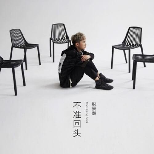 Bu Zhun Hui Tou 不准回头 Don't Look Back Lyrics 歌詞 With Pinyin By Tuo Jing Lin 脱景麟
