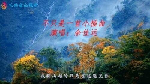 Bu Zhi Shi Yi Shou Xiao Cha Qu 不只是一首小插曲 It's Not Just An Episode Lyrics 歌詞 With Pinyin By Yu Jia Yun 余佳运