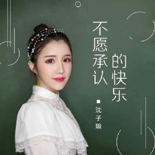 Bu Yuan Cheng Ren De Kuai Le 不愿承认的快乐 Unwilling To Admit The Joy Lyrics 歌詞 With Pinyin By Shen Zi Yu 沈子瑜
