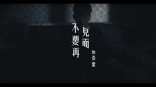 Bu Yao Zai Jian Mian 不要再见面 Don't See Each Other Again Lyrics 歌詞 With Pinyin By Tian Ya Huo 田亚霍 Elvis