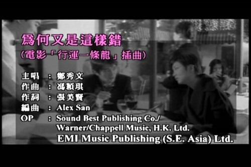 Wei He You Shi Zhe Yang Cuo 为何又是这样错 Why Is It So Wrong Lyrics 歌詞 With Pinyin By Zheng Xiu Wen 郑秀文 Sammi Cheng