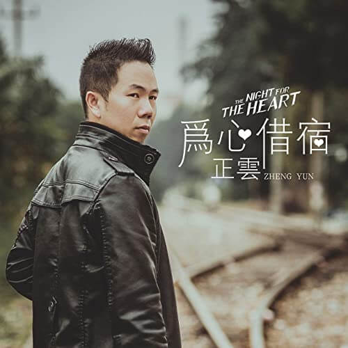 Wei Xin Jie Su 为心借宿 The Night For The Heart Lyrics 歌詞 With Pinyin By Zheng Yun 正云