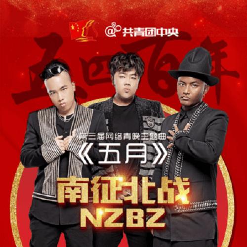 Wu Yue 五月 In May Lyrics 歌詞 With Pinyin By Nan Zheng Bei Zhan 南征北战 NZBZ