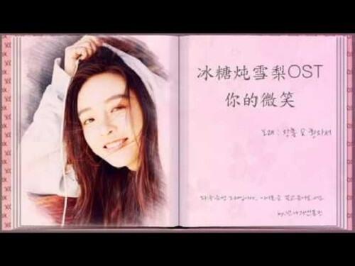 Ni De Wei Xiao 你的微笑 Your Smile Lyrics 歌詞 With Pinyin By Jiang Long 蒋龙 Sunday Xi Zi 西子