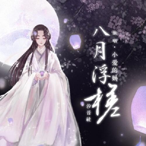 Ba Yue Fu Cha 八月浮槎 Float If August Lyrics 歌詞 With Pinyin By Xiao Ai De Ma 小爱的妈 Xi Yin She 汐音社 TheSeaing