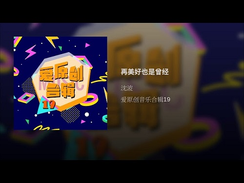 Zai Mei Hao Ye Shi Ceng Jing 再美好也是曾经 Again Good Is Also Once Lyrics 歌詞 With Pinyin By Shen Bo 沈波