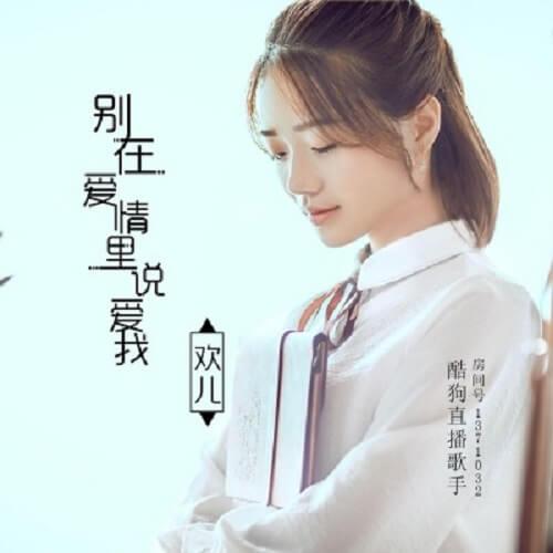 Bie Zai Qing Ge Li Shuo Ai Wo 别在情歌里说爱我 Don't Say You Love Me In A Love Song Lyrics 歌詞 With Pinyin By Huan Er 欢儿