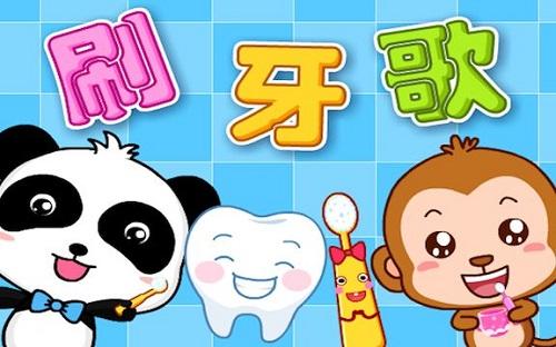 Shua Ya Ge 刷牙歌 Brush Your Teeth Song Lyrics 歌詞 With Pinyin By Bao Bao Ba Shi 宝宝巴士