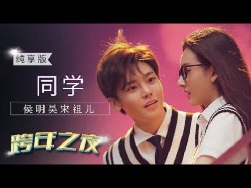 Tong Xue 同学 My Classmates Lyrics 歌詞 With Pinyin By Hou Ming Hao 侯明昊 Neo Song Zu Er 宋祖儿 Lareina