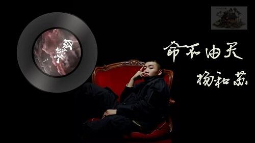 Ming Bu You Tian 命不由天 Life Is Not Day Lyrics 歌詞 With Pinyin By Yang He Su 杨和苏 KeyNG