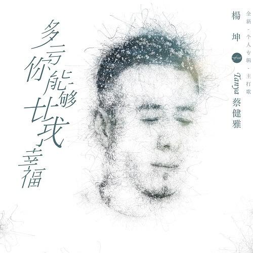 Duo Kui Ni Neng Gou Bi Wo Xing Fu 多亏你能够比我幸福 Thank God You Can Be Happier Than Me Lyrics 歌詞 With Pinyin By Yang Kun 杨坤 Cai Jian Ya 蔡健雅