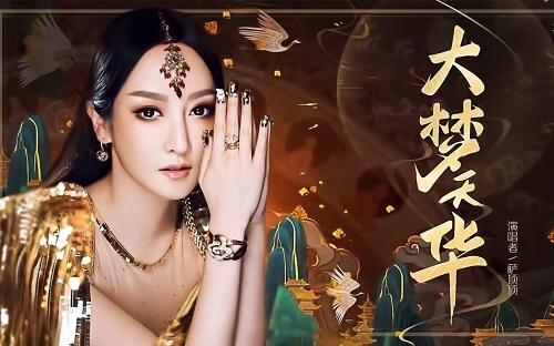 Da Meng Tian Hua 大梦天华 Our Dream Lyrics 歌詞 With Pinyin By Sa Ding Ding 萨顶顶