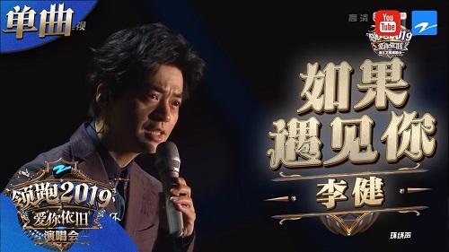 Ru Guo Yu Jian Ni 如果遇见你 If I Meet You Lyrics 歌詞 With Pinyin By Li Jian 李健