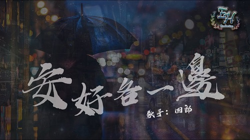 An Hao Ge Yi Bian 安好各一边 Rest On Each Side Lyrics 歌詞 With Pinyin By Si Lang 四郎