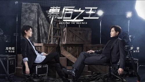 Mu Hou Da Ka 幕后大咖 Behind The Higher-ups Lyrics 歌詞 With Pinyin By Jin Min Qi 金玟岐 Vanessa