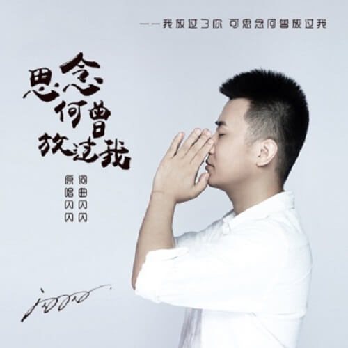Si Nian He Ceng Fang Guo Wo 思念何曾放过我 Miss Ever Let Me Go Lyrics 歌詞 With Pinyin By Shan Shan 闪闪