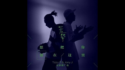 Xiang Ba Ni Liu Zai Zhe Li 想把你留在这里 I Want To Leave You Here Lyrics 歌詞 With Pinyin By Tizzy T Jony J