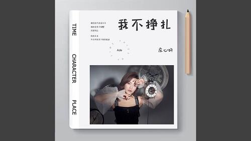 Wo Bu Zheng Zha 我不挣扎 I Don't Struggle Lyrics 歌詞 With Pinyin By Zhuang Xin Yan 庄心妍 Ada