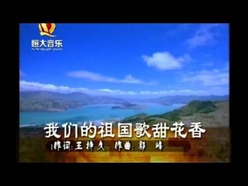 Wo Men De Zu Guo Ge Tian Hua Xiang 我们的祖国歌甜花香 Our Country Sings Sweet Flowers Lyrics 歌詞 With Pinyin By Yan Wei Wen 阎维文