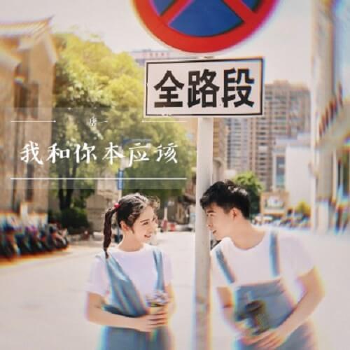 Wo He Ni Ben Ying Gai 我和你本应该 You And I Should Have Lyrics 歌詞 With Pinyin By Tang Yi 唐一