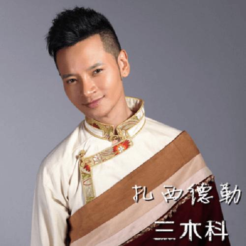 Zha Xi De Le 扎西德勒 Zha-xi-de-le Lyrics 歌詞 With Pinyin By San Mu Ke 三木科 Sam-Co