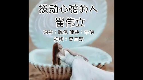 Bo Dong Xin Xian De Ren 拨动心弦的人 Someone Who Tugs At The Heartstrings Lyrics 歌詞 With Pinyin By Cui Wei Li 崔伟立