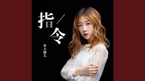 Zhi Ling 指令 Instruction Lyrics 歌詞 With Pinyin By Yu Da Xian Er 鱼大仙儿