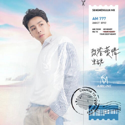 Gai Qian Ai Qing 改签爱情 Endorsed To Love Lyrics 歌詞 With Pinyin By Song Meng Jun 宋孟君 Song