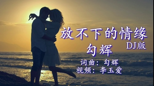 Fang Bu Xia De Qing Yuan 放不下的情缘 Can't Let Go Of Love Lyrics 歌詞 With Pinyin By Gou Hui 勾辉