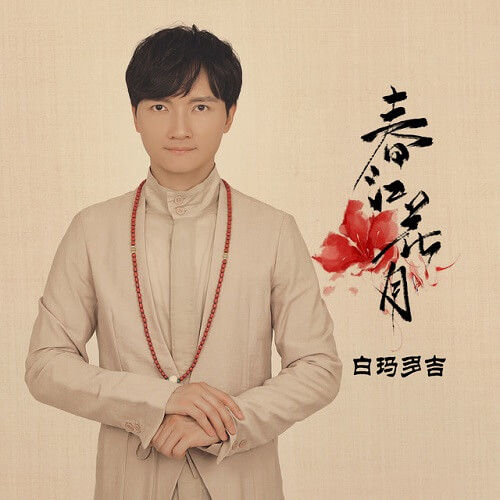 Chun Jiang Hua Yue 春江花月 Spring Months Lyrics 歌詞 With Pinyin By Bai Ma Duo Ji 白玛多吉