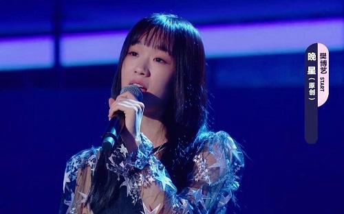 Wan Xing 晚星 Evening Star Lyrics 歌詞 With Pinyin By Fan Bo Yi 樊博艺