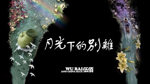 Yue Guang Xia De Bie Li 月光下的别离 Parting In The Moonlight Lyrics 歌詞 With Pinyin By Wu Bai 伍佰 China Blue