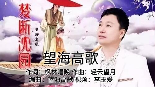 Meng Duan Shen Yuan 梦断沈园 Dream Broken Shen Garden Lyrics 歌詞 With Pinyin By Wang Hai Gao Ge 望海高歌