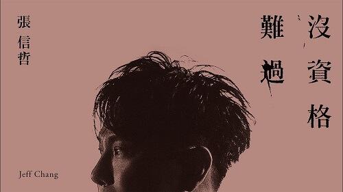 Mei Zi Ge Nan Guo 没资格难过 No Right To Be Sad Lyrics 歌詞 With Pinyin By Zhang Xin Zhe 张信哲 Jeff Chang