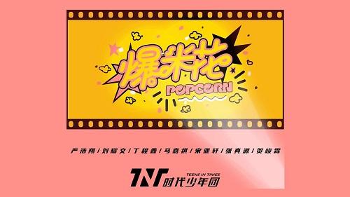 Bao Mi Hua 爆米花 Popcorn Lyrics 歌詞 With Pinyin By Shi Dai Shao Nian Tuan 时代少年团
