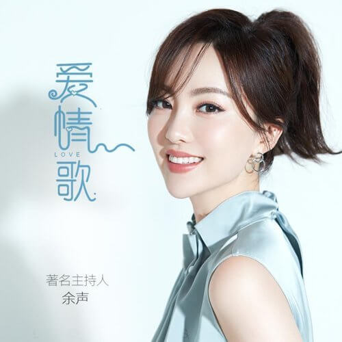 Ai Qing Ge 爱情歌 Love Song Lyrics 歌詞 With Pinyin By Yu Sheng 余声