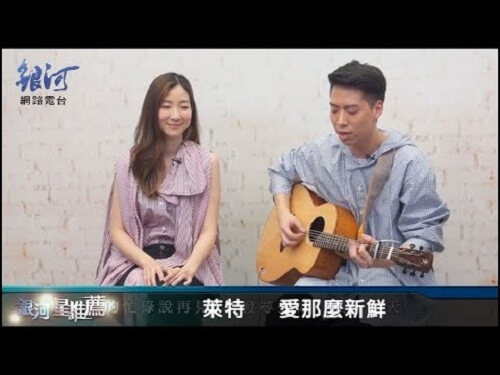 Ai Na Me Xin Xian 爱那么新鲜 Love Is So New Lyrics 歌詞 With Pinyin By TheLighters Lai Te TheLighters萊特