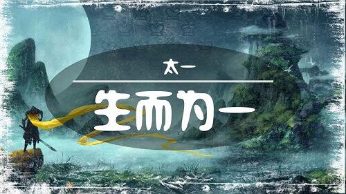 Sheng Er Wei Yi 生而为一 Born To One Lyrics 歌詞 With Pinyin By Tai Yi 太一