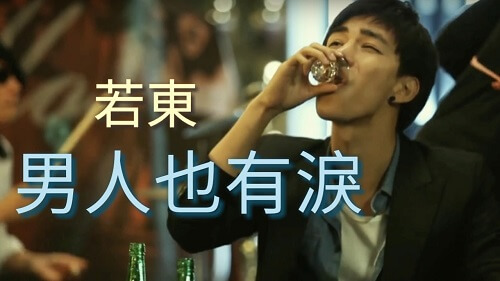 Nan Ren Ye You Lei 男人也有泪 Men Cry Too Lyrics 歌詞 With Pinyin By Ruo Dong 若东