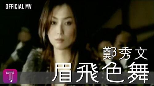 Mei Fei Se Wu 眉飞色舞 Very Happy Lyrics 歌詞 With Pinyin By Zheng Xiu Wen 郑秀文 Sammi Cheng
