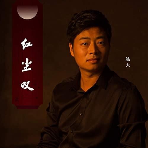 Hong Chen Tan 红尘叹 The World Of Mortals Sigh Lyrics 歌詞 With Pinyin By Yao Da 姚大