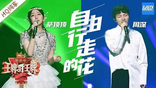 Zi You Xing Zou De Hua 自由行走的花 Free Walking Flowers Lyrics 歌詞 With Pinyin