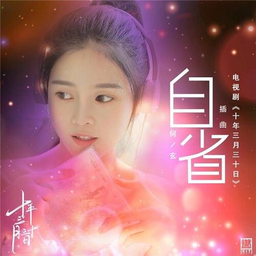 Zi Xing 自省 Introspection Lyrics 歌詞 With Pinyin