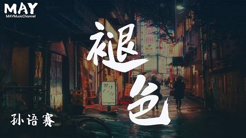 Tui Se 褪色 Fade Lyrics 歌詞 With Pinyin