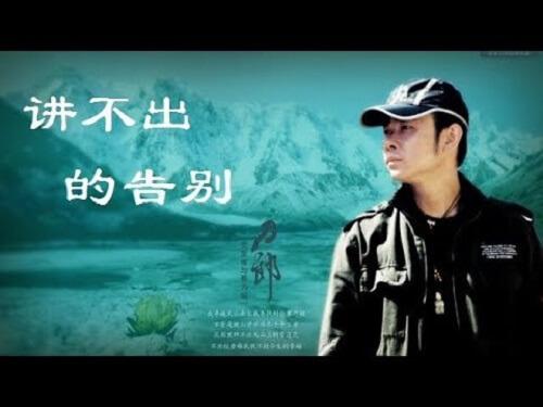 Jiang Bu Chu De Gao Bie 讲不出的告别 Unspeakable Farewell Lyrics 歌詞 With Pinyin