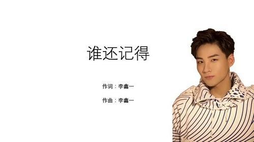 Shui Hai Ji De 谁还记得 Who Remember Lyrics 歌詞 With Pinyin