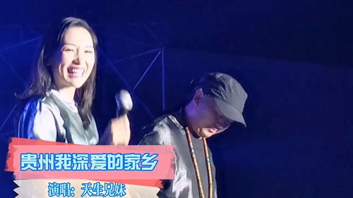 Gui Zhou Wo Shen Ai De Jia Xiang 贵州我深爱的家乡 Love Guizhou My Beloved Hometown Lyrics 歌詞 With Pinyin