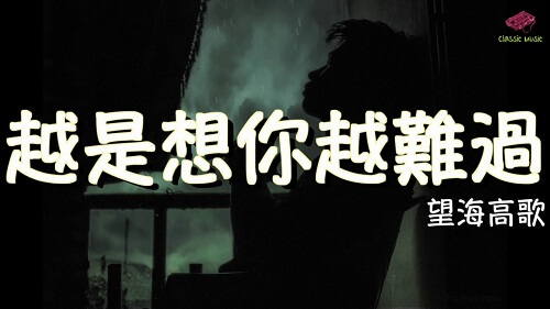 Yue Shi Xiang Ni Yue Nan Guo 越是想你越难过 The More You Think About Me The Sadder I Feel Lyrics 歌詞 With Pinyin