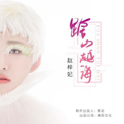 Kua Shan Yue Hai 跨山越海 Across The Sea Of Climbing Lyrics 歌詞 With Pinyin